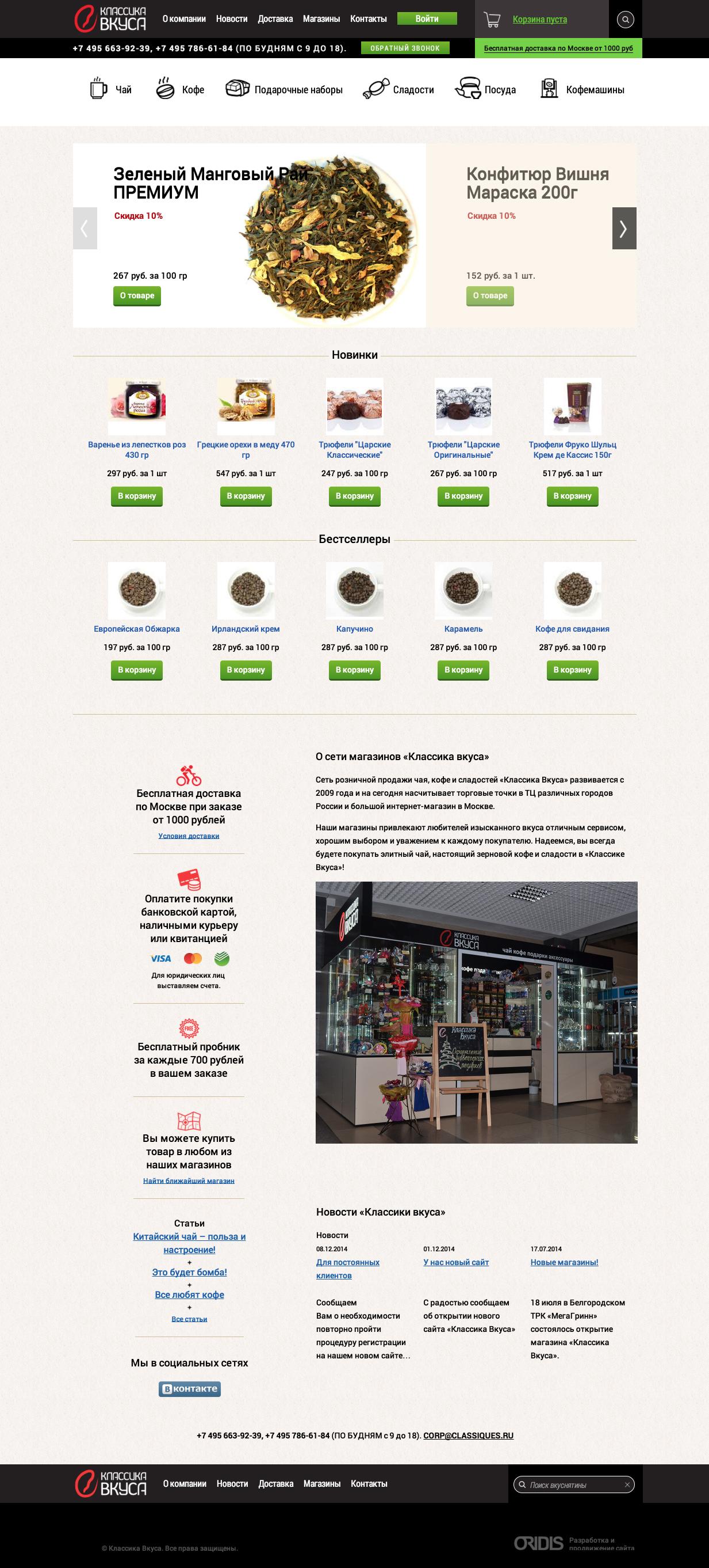 4cbbc17fdb8 Проект «Классика Вкуса» - интернет-магазин чая и кофе